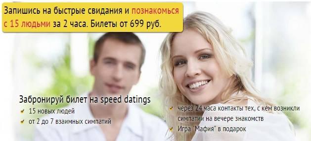 Speed dating v ljubljani