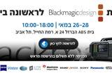 תערוכת Blackmagic Design