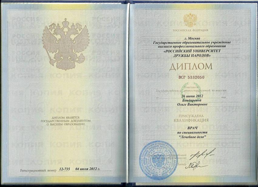 Купить диплом врача хирурга Изображения Москва Купить диплом врача хирурга