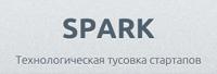 Технологическая тусовка стартапов SPARK