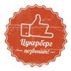 """Маркетинговый портал """"Цукерберг позвонит"""""""