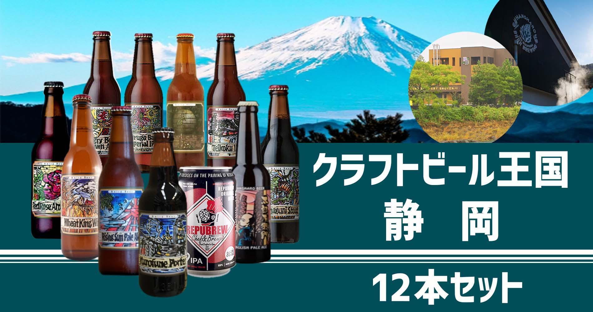 クラフトビール王国 静岡 12本セット