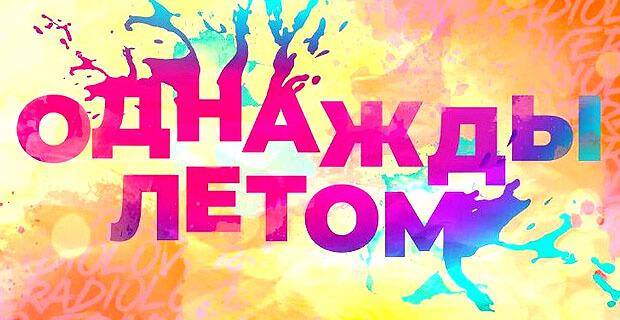 Однажды летом в эфире Love Radio - Новости радио OnAir.ru