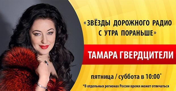Тамара Гвердцители на «Дорожном радио» - Новости радио OnAir.ru