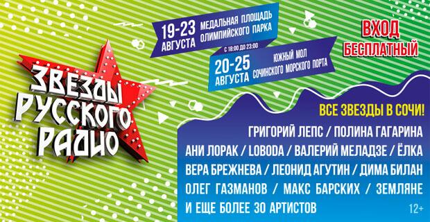 В дни фестиваля «Звёзды Русского Радио» автобусы Сочи будут ходить до полуночи - Новости радио OnAir.ru