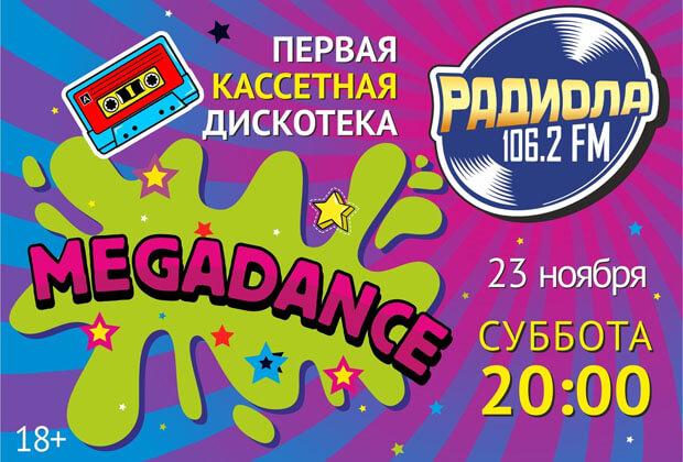 Радиола 106.2 FM представляет первую кассетную дискотеку MEGADANCE - Новости радио OnAir.ru