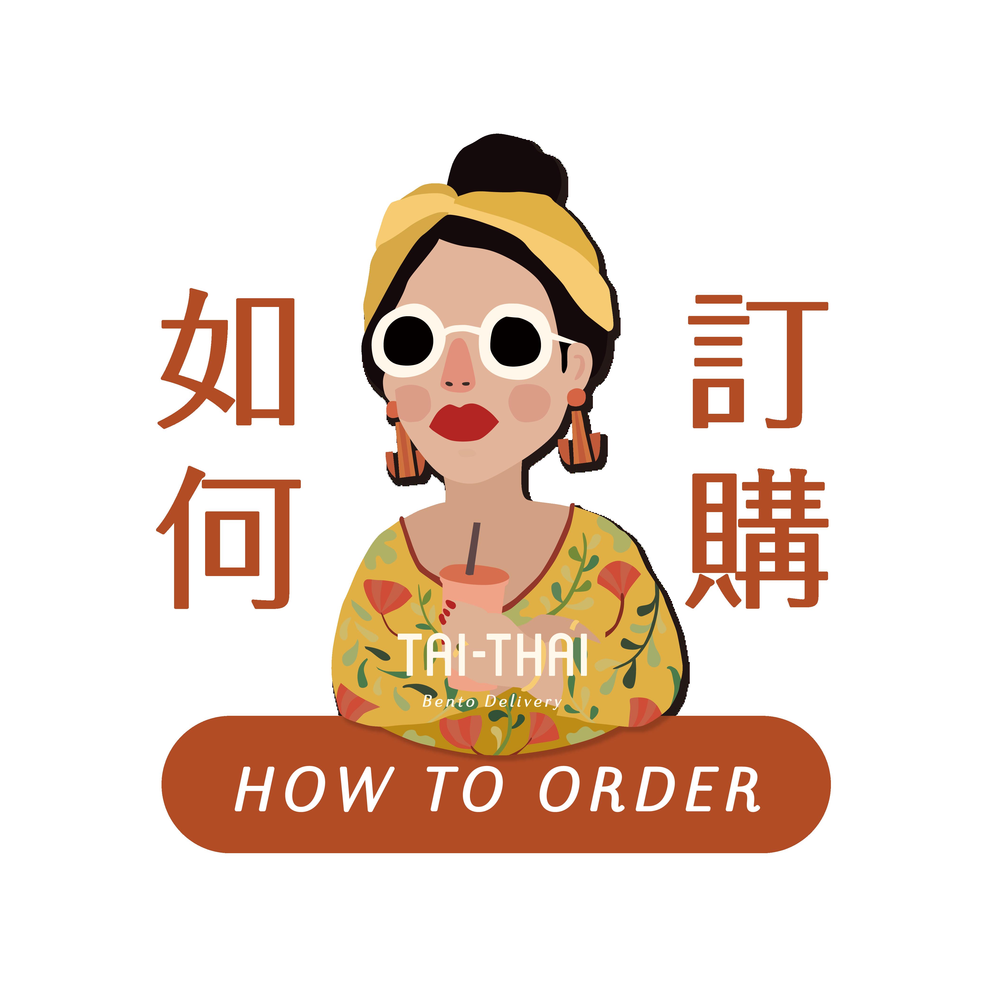如何訂購|How to Order