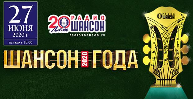 Назначена новая дата проведения церемонии вручения премии «Шансон Года 2020» - Новости радио OnAir.ru