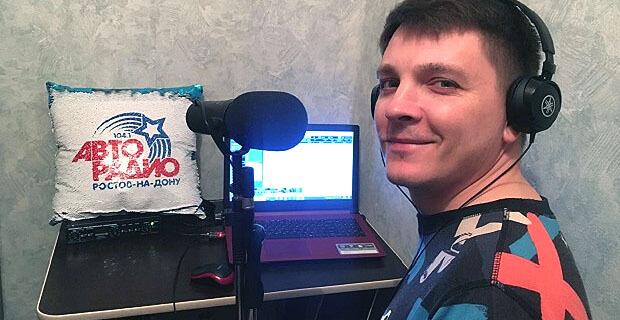 «Шум перфоратора и экономия на бензине»: станции «ГПМ Радио» в Ростове стали вести прямые эфиры из дома - Новости радио OnAir.ru