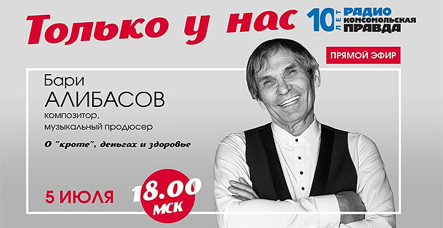Только на Радио «Комсомольская правда» - эксклюзивное интервью с Бари Алибасовым - Новости радио OnAir.ru