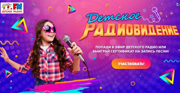 «Детское радиовидение 2019»: стартовал этап народного голосования - Новости радио OnAir.ru
