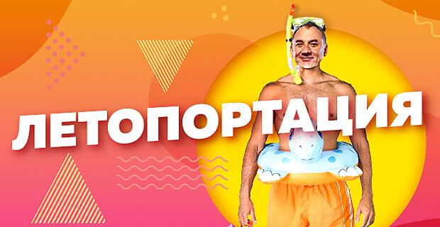 На «Юмор FM» началась «Летопортация» - Новости радио OnAir.ru