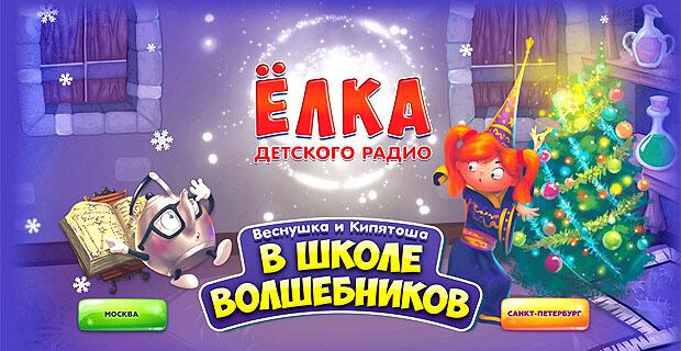 Детское радио приглашает ребят и взрослых на новогодний музыкальный спектакль «Веснушка и Кипятоша в школе волшебников» - Новости радио OnAir.ru