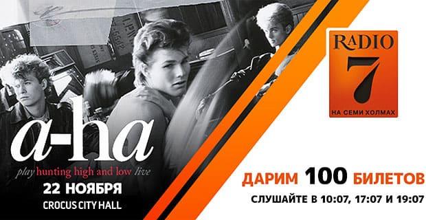 «Радио 7» представляет единственный концерт группы a-ha в Москве - Новости радио OnAir.ru