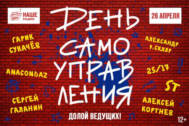 «День Самоуправления» на НАШЕм Радио. В эфире будут хозяйничать музыканты и артисты - Новости радио OnAir.ru