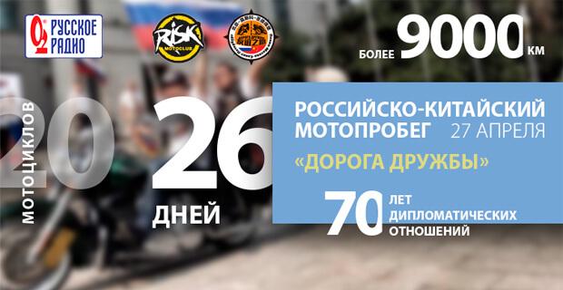 «Русское Радио» поддержит грандиозный мотопробег «Дорога Дружбы» - Новости радио OnAir.ru
