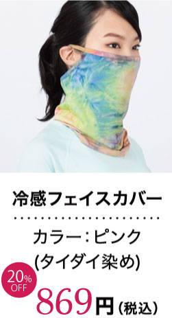 冷感フェイスカバー カラー:ピンク(タイダイ染め)1,089円(税込)