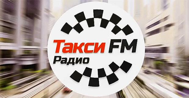 Сегежа – новый город вещания «Такси FM»