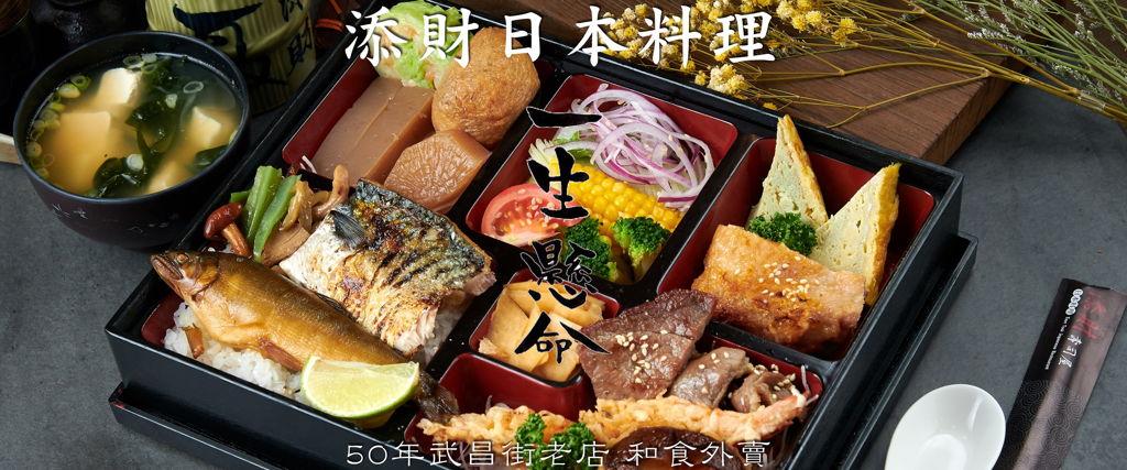 添財日本料理(武昌店)