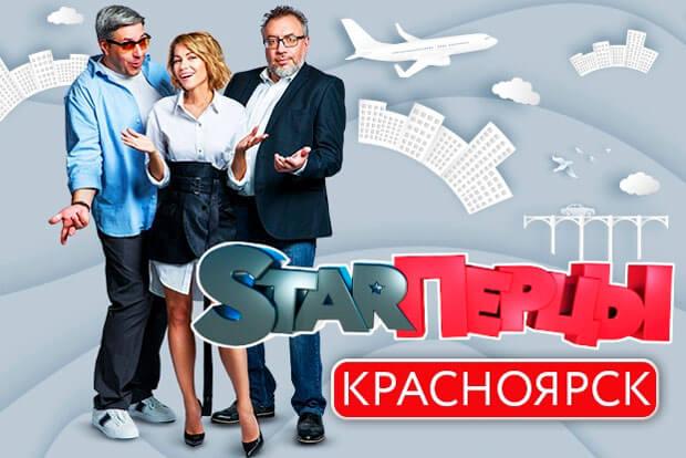Личная встреча с кумирами: «Новое радио» пригласило красноярцев на прямой эфир «STARПерцев» - Новости радио OnAir.ru
