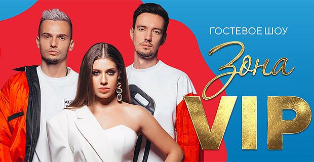 5sta Family в шоу «Зона VIP» в эфире «Русского Хита» - Новости радио OnAir.ru
