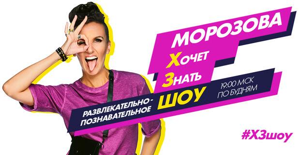В эфире Радио ENERGY стартует вечернее шоу «Морозова Хочет Знать» - Новости радио OnAir.ru