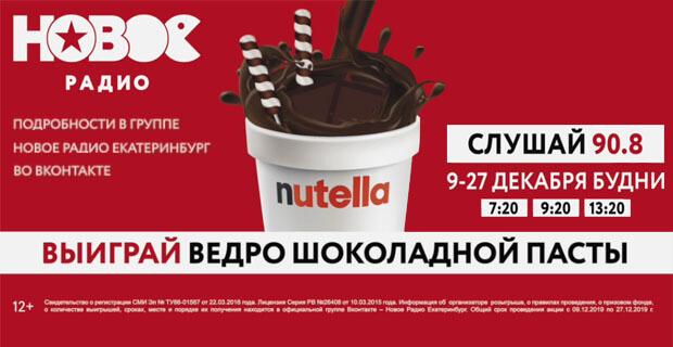 Будь в шоколаде на Новом Радио Екатеринбург 90.8 FM - Новости радио OnAir.ru