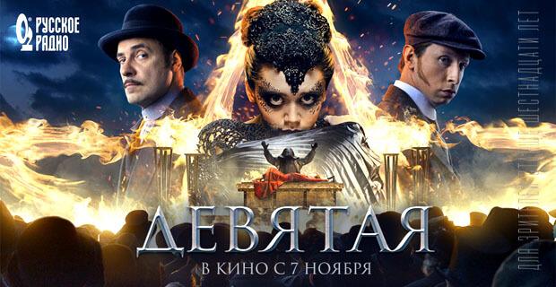 При информационной поддержке «Русского Радио» на экраны выходит фильм «Девятая» - Новости радио OnAir.ru