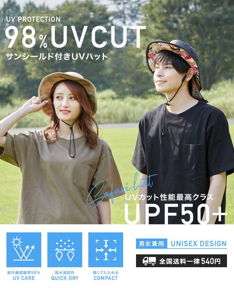 UV PROTECTION 98%UVCUT サンシールド付きUVハット UVカット性能最高クラスUPF50+ 男女兼用 UNISEX DESIGN 全国送料一律540円