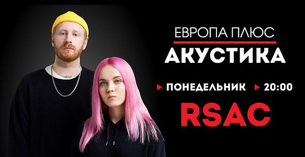 RSAC в проекте «Европа Плюс Акустика»