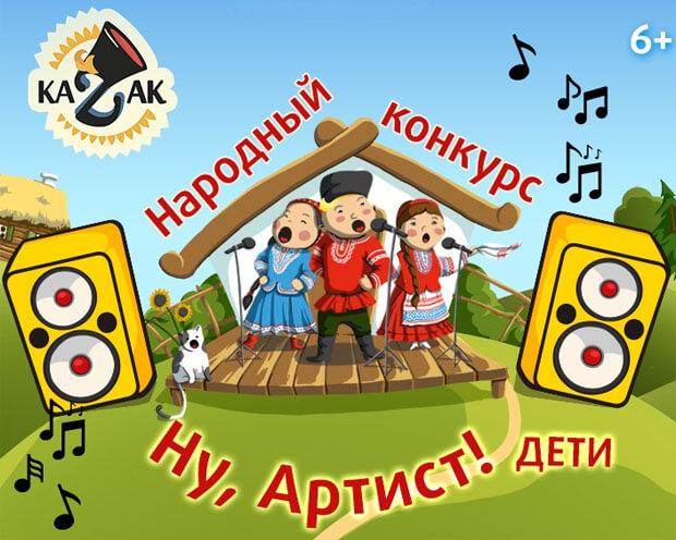 КАЗАК FM ищет юные таланты - Новости радио OnAir.ru