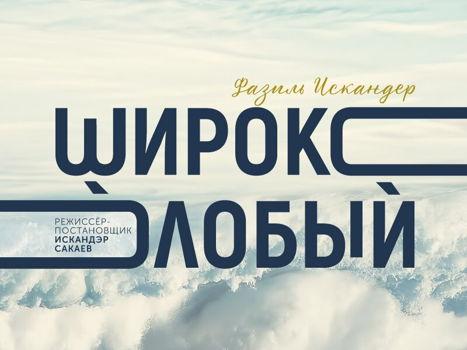"""Премьера спектакля """"Широколобый"""" по Фазилю Искандеру"""