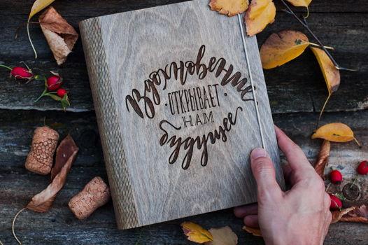 Деревянный блокнот «Вдохновение открывает нам будущее»