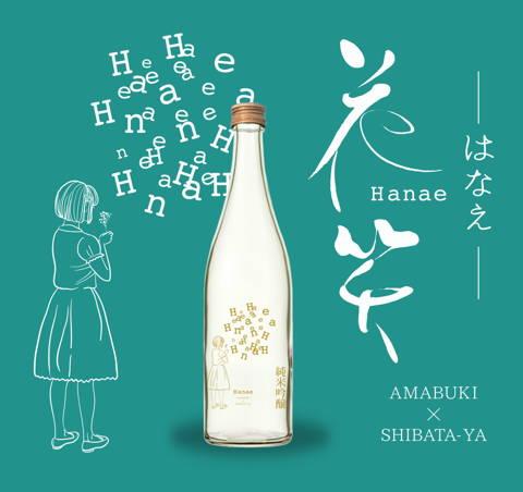 Hanae 日本酒