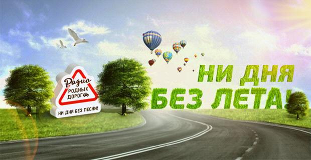 Радио Родных Дорог начало вещание сразу в двух городах Ставропольского края - Новости радио OnAir.ru