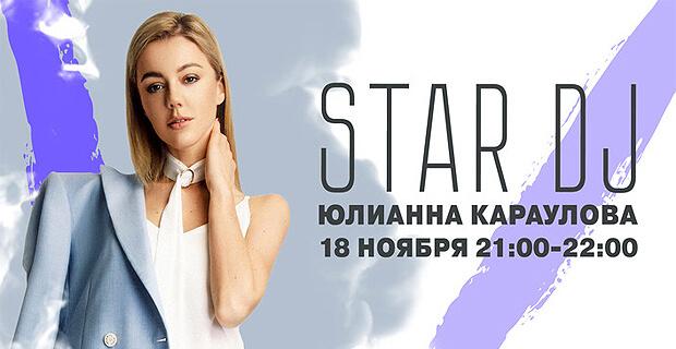 STAR DJ в эфире Love Radio: Юлианна Караулова и ее любимые треки - Новости радио OnAir.ru