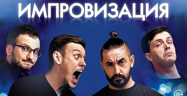DFM дарит пригласительные билеты на уникальное шоу «Импровизация» - Новости радио OnAir.ru