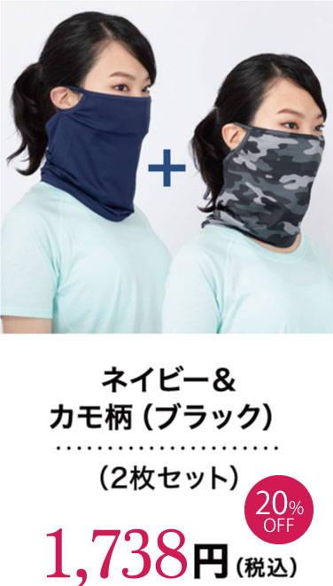 ネイビー&カモ柄(ブラック)(2枚セット)1,958円(税込)