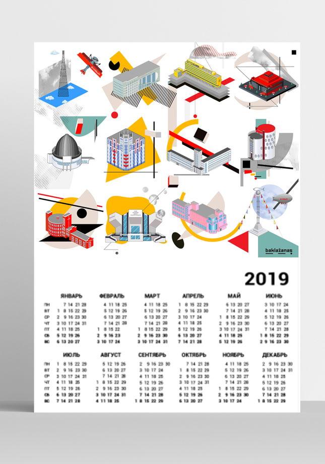 В Новый! Календарь на 2019 год
