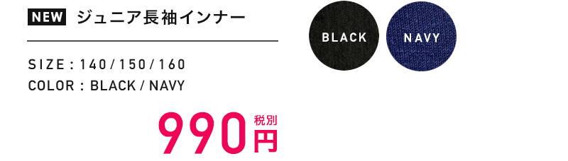 NEW ジュニア長袖インナー SIZE:140/150/160 COLOR:BLACK/NAVY 990円 税別