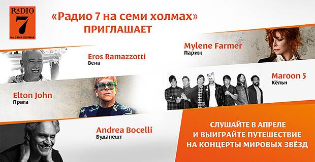 «Радио 7 на семи холмах» дарит путешествия на концерты мировых звёзд - Новости радио OnAir.ru