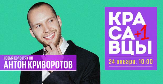 Новый «Холостяк» придет в гости к Красавцам Love Radio - Новости радио OnAir.ru