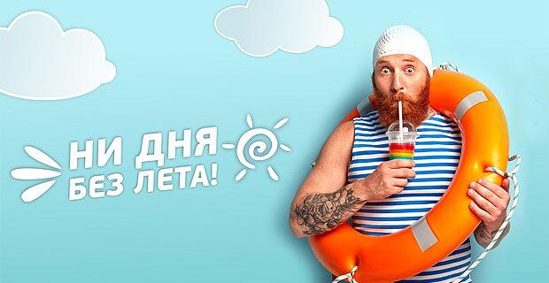 Летний сезон на Радио Родных Дорог - Новости радио OnAir.ru