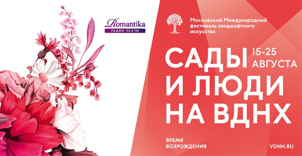 Радио Romantika приглашает на фестиваль «Сады и люди» - Новости радио OnAir.ru