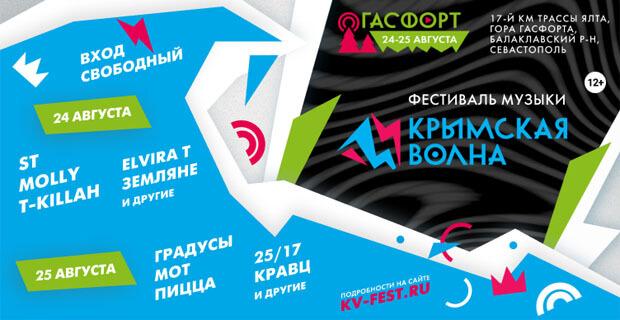 «Русское Радио» и RU.TV приглашают на «Крымскую волну» - Новости радио OnAir.ru