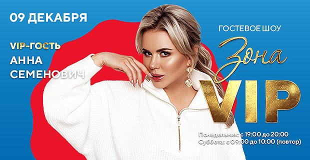 Анна Семенович станет гостьей «Зоны VIP» на «Русском Хите»