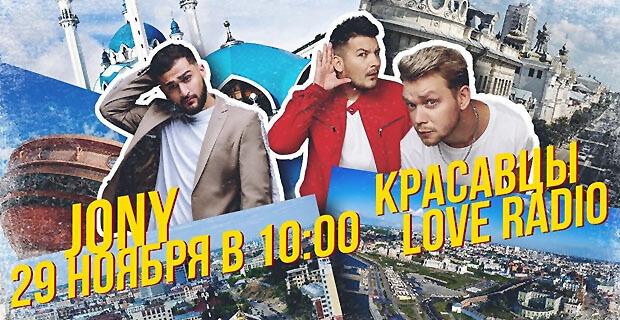 Красавцы Love Radio едут в Казань на концерт JONY - Новости радио OnAir.ru