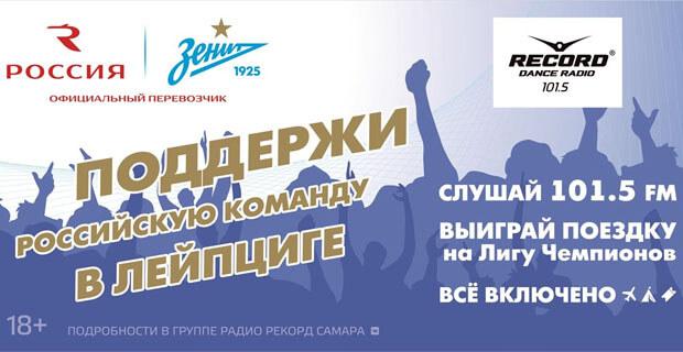«Радио Рекорд Самара» отправит самых внимательных слушателей в Лейпциг - Новости радио OnAir.ru