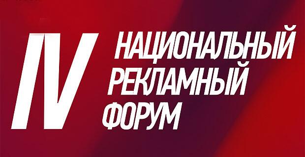 Группа Компаний «Выбери Радио» выступила информационным партнером IV Национального рекламного форума - Новости радио OnAir.ru