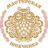 Керамическая мастерская Шевченко